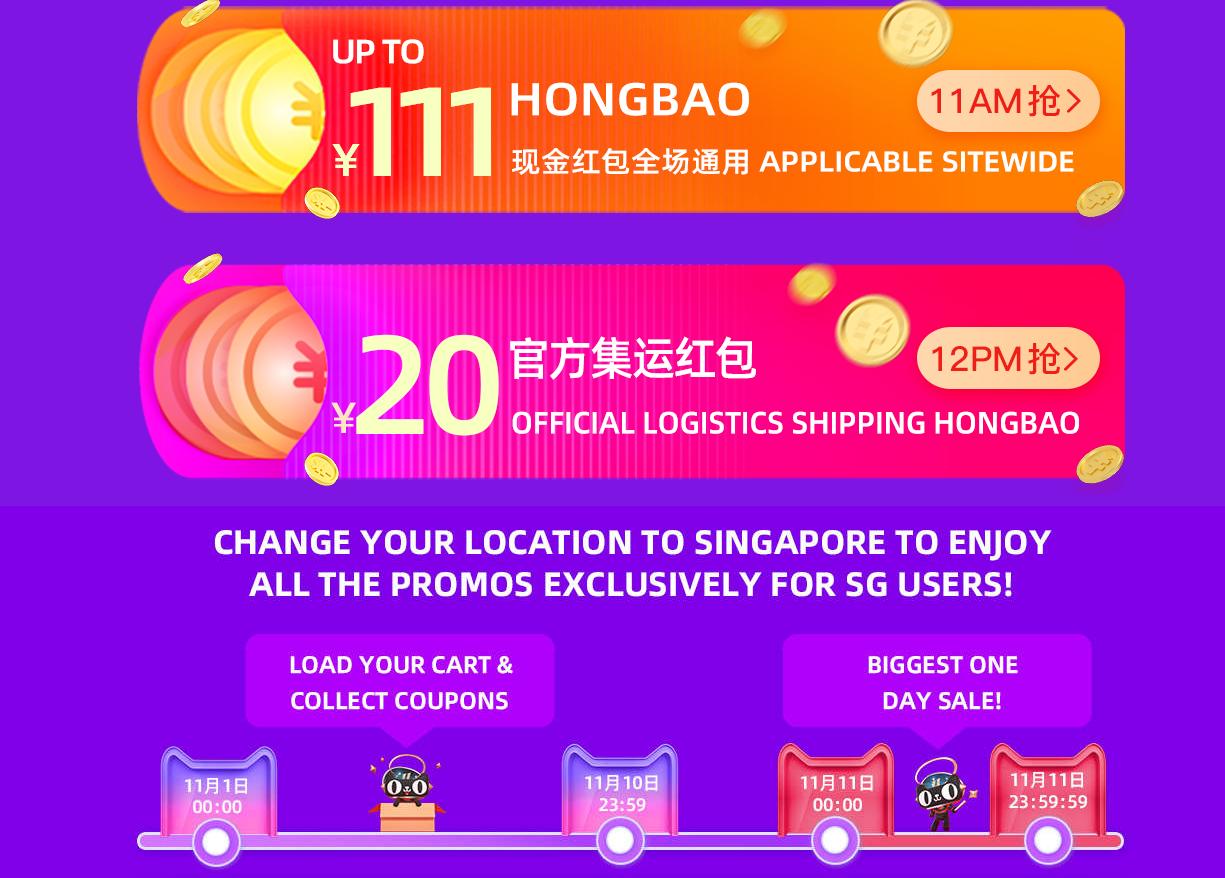 Taobao 11.11 Sale 2019 Tmall shopping coupons, hongbaos & promo codes