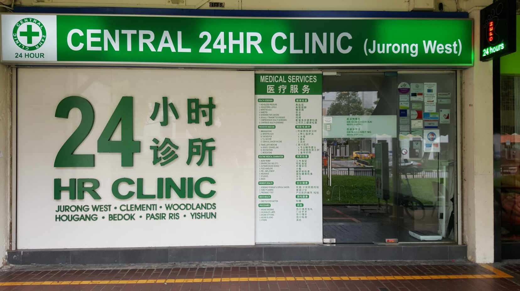 Central 24-HR Clinic (Jurong West)