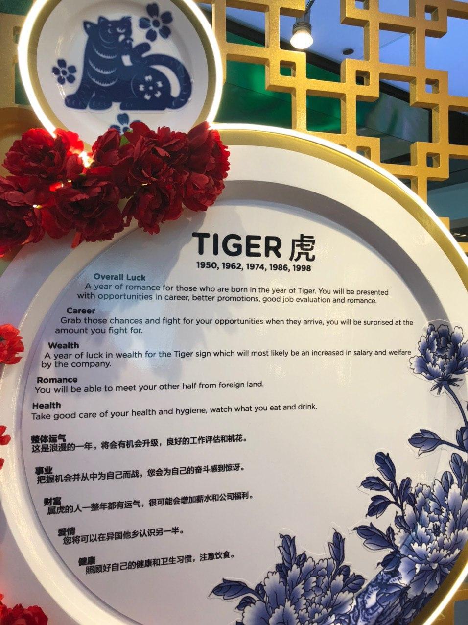 cny zodiac tiger