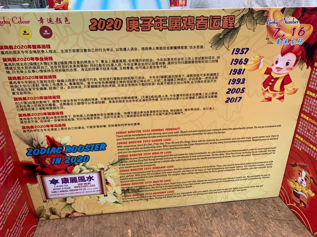 cny zodiac rooster