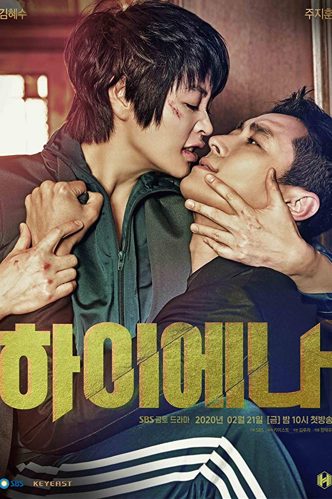 Hyena korean drama