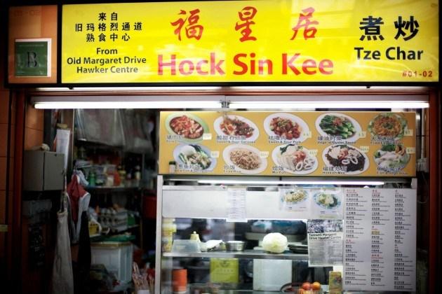 Hock Sin Kee Tze Char