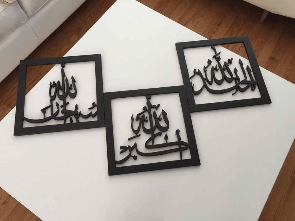 Quran phrase home decor - Singapore Islam