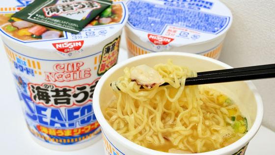 international-snack-shops - nissin cup noodles
