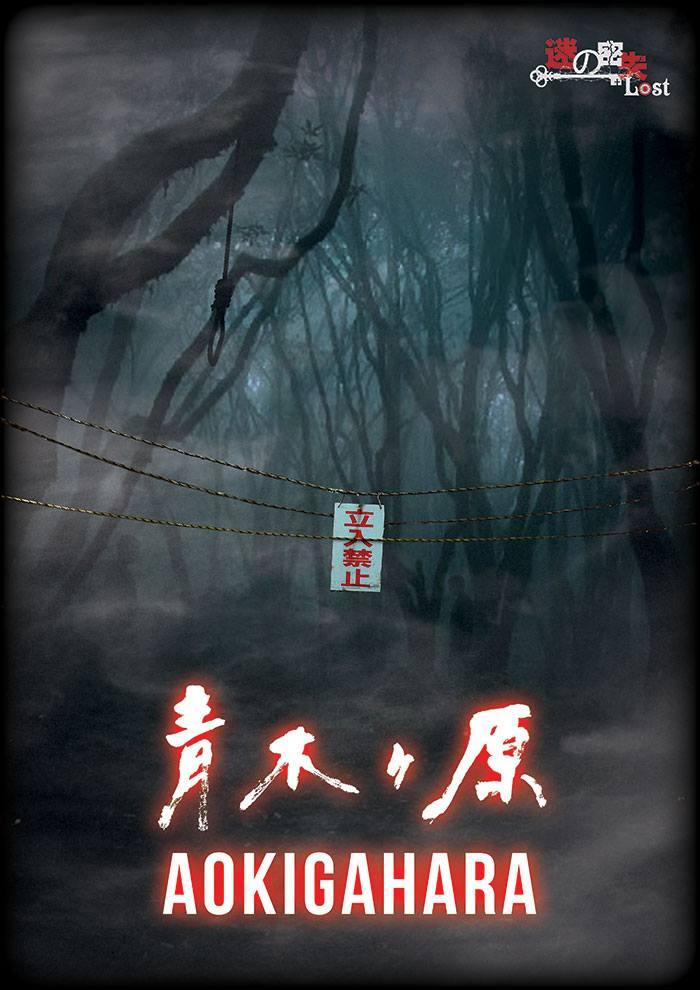 aokigahara escape room