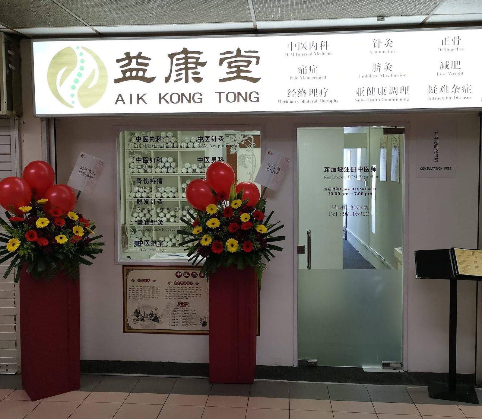 Aik Kong Tong TCM Clinic