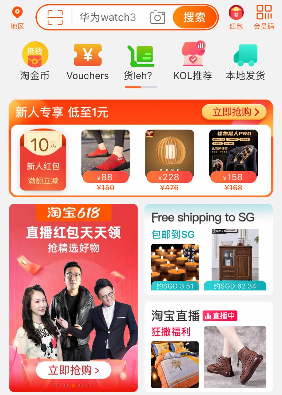 taobao app