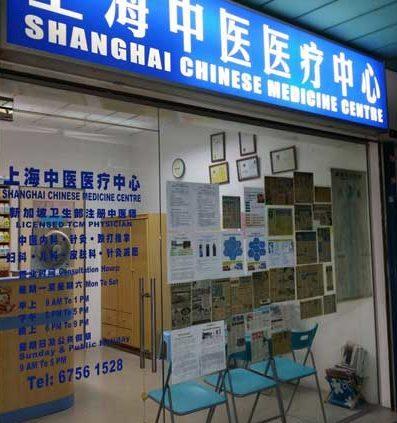 Shanghai Chinese Medicine Centre