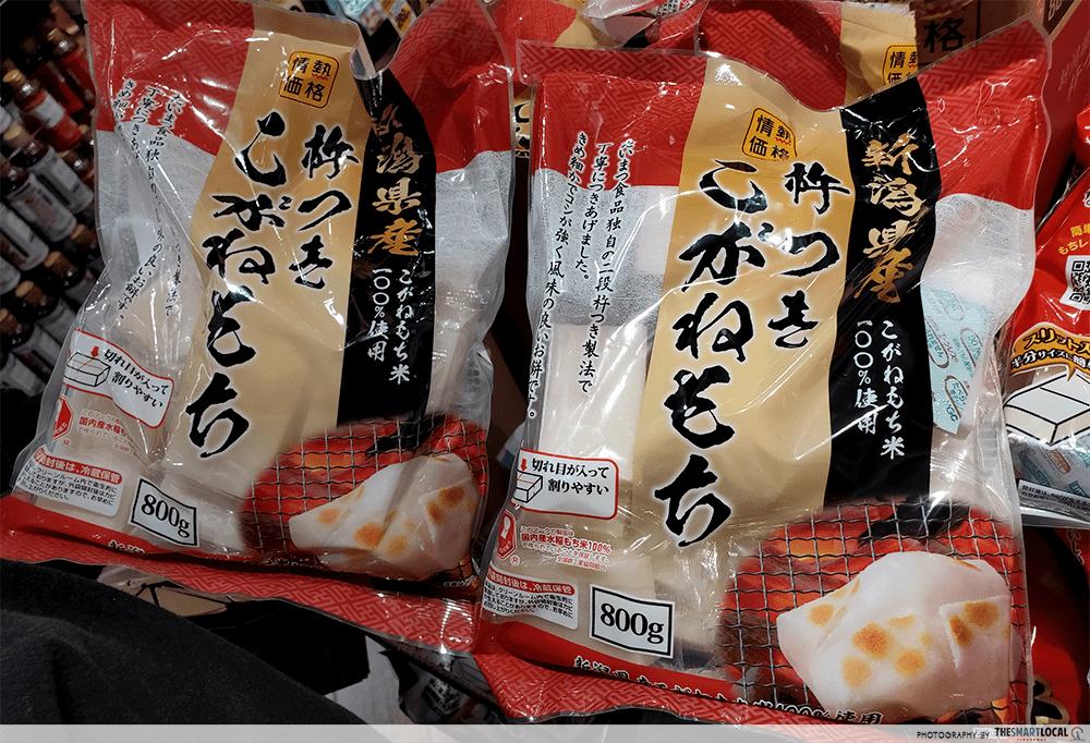 Rice Cakes Yaki Mochi