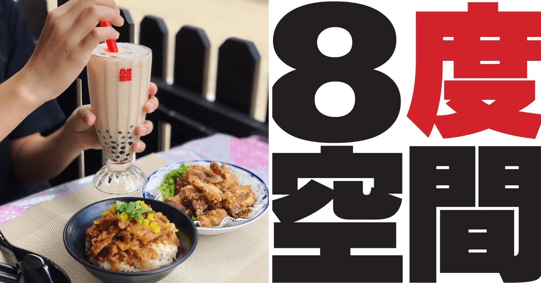 8 Degrees Taiwanese Bistro
